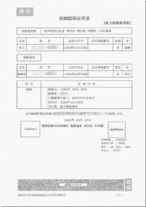 韓国語婚姻関係証明書(日本語訳)翻訳見本