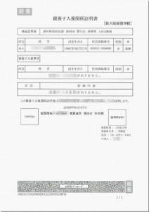 韓国語親養子入養関係証明書(日本語訳)翻訳見本