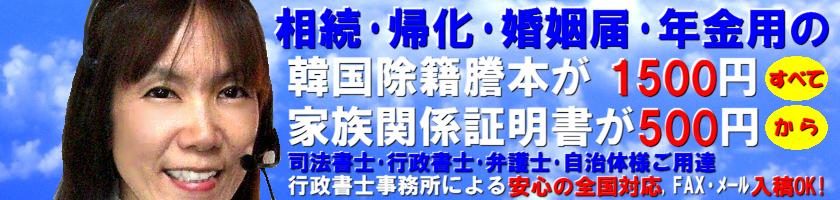 韓国語翻訳通信(韓国戸籍ブログ)