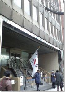 韓国総領事館/駐大阪