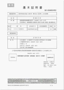 基本証明書翻訳見本/拡大