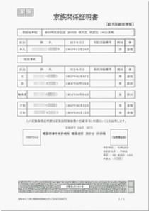 家族関係証明書翻訳見本/拡大