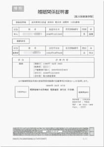 婚姻関係証明書翻訳見本/拡大