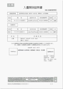 入養関係証明書翻訳見本/拡大