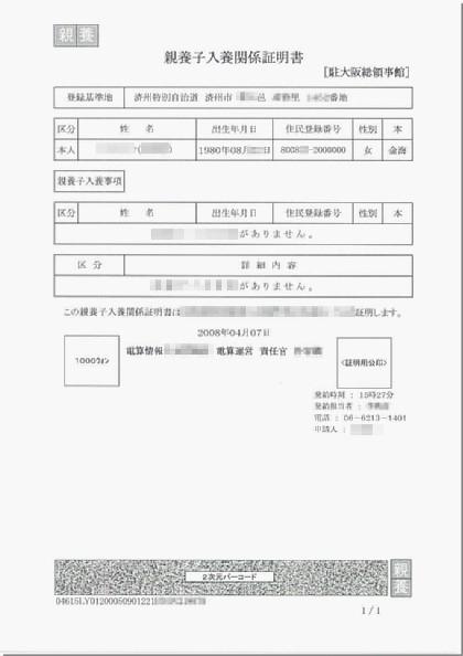 韓国語戸籍翻訳コム   親養子入養関係証明書(帰化申請・国際 ...