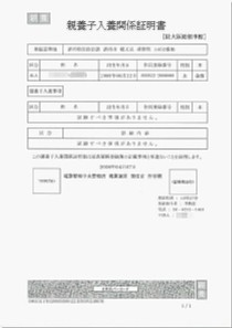 親養子入養関係証明書翻訳見本/拡大