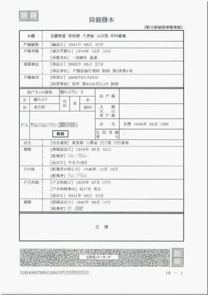 韓国電算化除籍謄本翻訳   韓国語戸籍翻訳コム(帰化申請・国際 ...