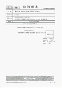 韓国戸籍/除籍謄本(イメージデータ除籍)表紙翻訳見本/拡大