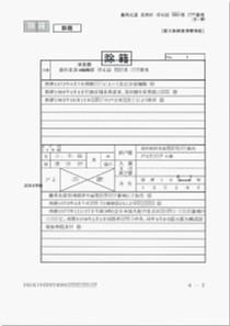 韓国戸籍/手書き横書き除籍謄本見本/拡大