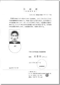 中国/国籍証明書翻訳見本/拡大