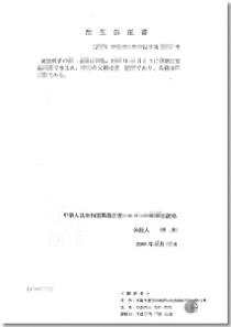 中国/出生公証書翻訳見本/拡大