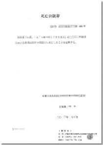 中国/死亡公証書翻訳見本/拡大