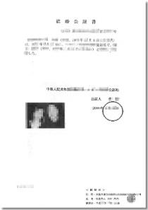 中国/結婚公証書翻訳見本/拡大