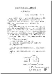 中国/離婚公証書翻訳見本/拡大