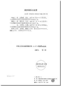 中国/親族関係公証書翻訳見本/拡大