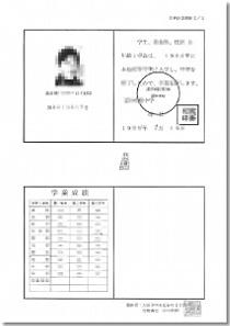 中国/卒業証書翻訳見本/拡大