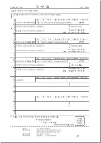 足立区/委任状(住民票用) - city.adachi.tokyo.jp