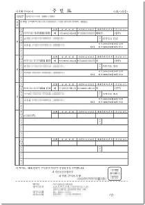 日本の住民票全部事項証明書見本/拡大