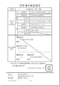 日本の婚姻届受理証明書日韓翻訳見本/拡大