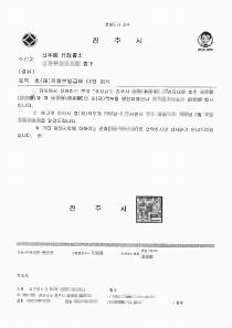 韓国不見当証明見本/拡大