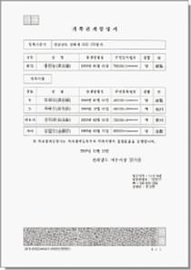家族関係証明書見本/拡大