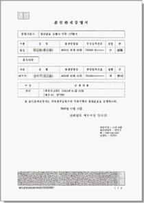 婚姻関係証明書見本/拡大