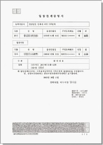 入養関係証明書見本/拡大