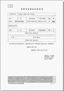 親養子入養関係証明書見本/拡大