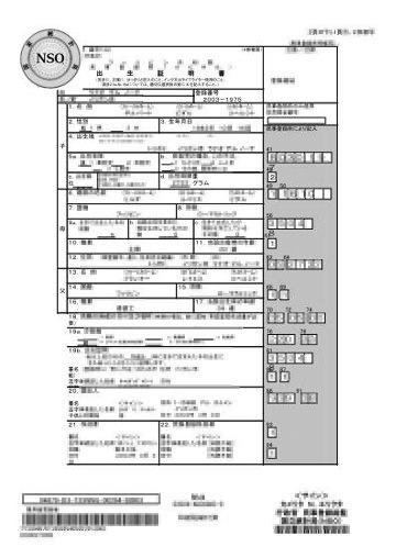 韓国語戸籍翻訳コム | 英語翻訳 日本語訳_フィリピンPSA(NSO)出生証明 ...