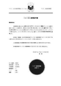 フィリピン/結婚証明書翻訳見本/拡大