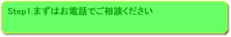 帰化申請セット(取り寄せのみ)や相続手続きセット(取り寄せのみ)を利用される方の韓国語取り寄せのご依頼の流れstep1