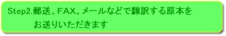 帰化申請を依頼されない方の韓国語翻訳の流れstep2