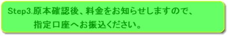帰化申請を依頼されない方の韓国語翻訳の流れstep3
