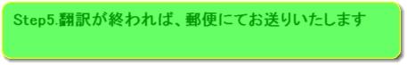 帰化申請を依頼されない方の韓国語翻訳の流れstep5