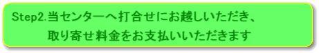 帰化申請セット(取り寄せのみ)や相続手続きセット(取り寄せのみ)を利用される方の韓国語取り寄せのご依頼の流れstep2