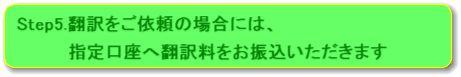 帰化申請セット(取り寄せのみ)や相続手続きセット(取り寄せのみ)を利用される方の韓国語取り寄せのご依頼の流れstep5
