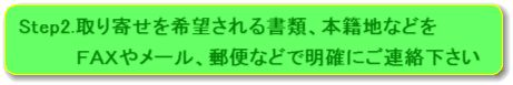 取り寄せ(及び翻訳)のみご依頼される方の韓国戸籍取り寄せ(及び翻訳)のご依頼の流れstep2