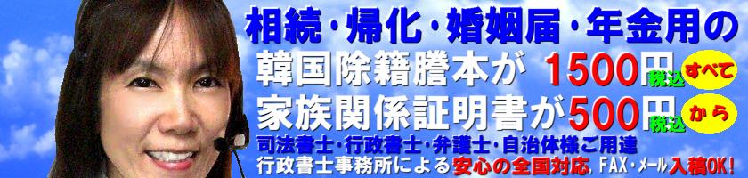韓国語翻訳は帰化申請の専門家ASCへ|戸籍、除籍、家族関係登録簿記録事項証明書(基本証明書・家族関係証明書・婚姻関係証明書)の翻訳