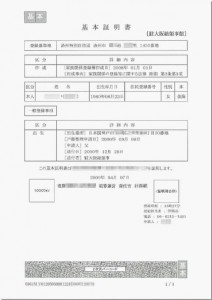 韓国語基本証明書(日本語訳)翻訳見本